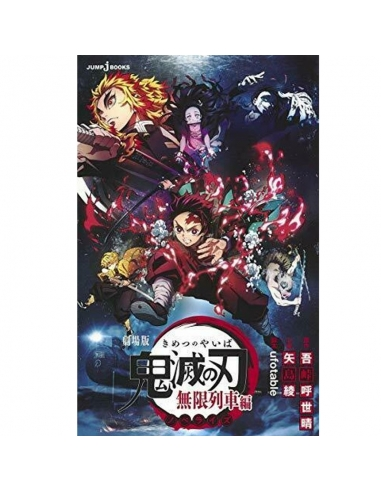 Kimetsu No Yaiba/Demon Slayer - Serviette de Plage Vol.3 - Infinite Train Edition